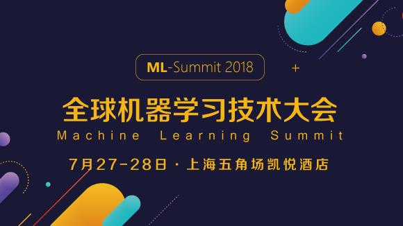 2018全球机器学习技术大会 | 官方网站