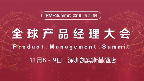 2019 全球产品经理大会 - 深圳站