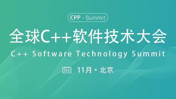 2020 全球C++软件技术大会