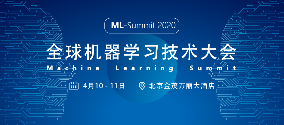 2020全球机器学习技术大会