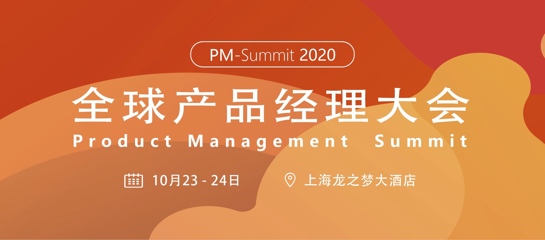 2020全球产品经理大会