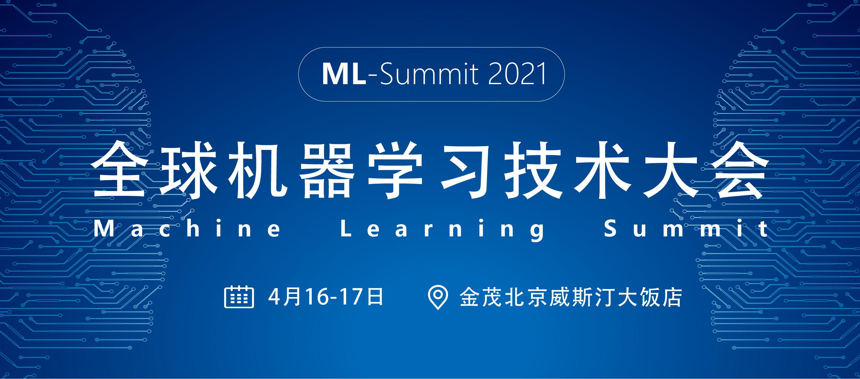 2021全球机器学习技术大会