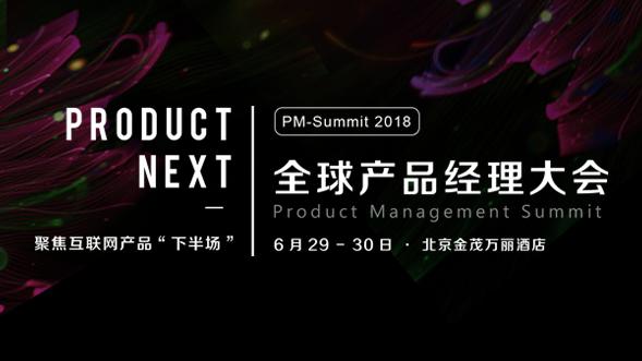 2018 全球产品经理大会 | 官方网站