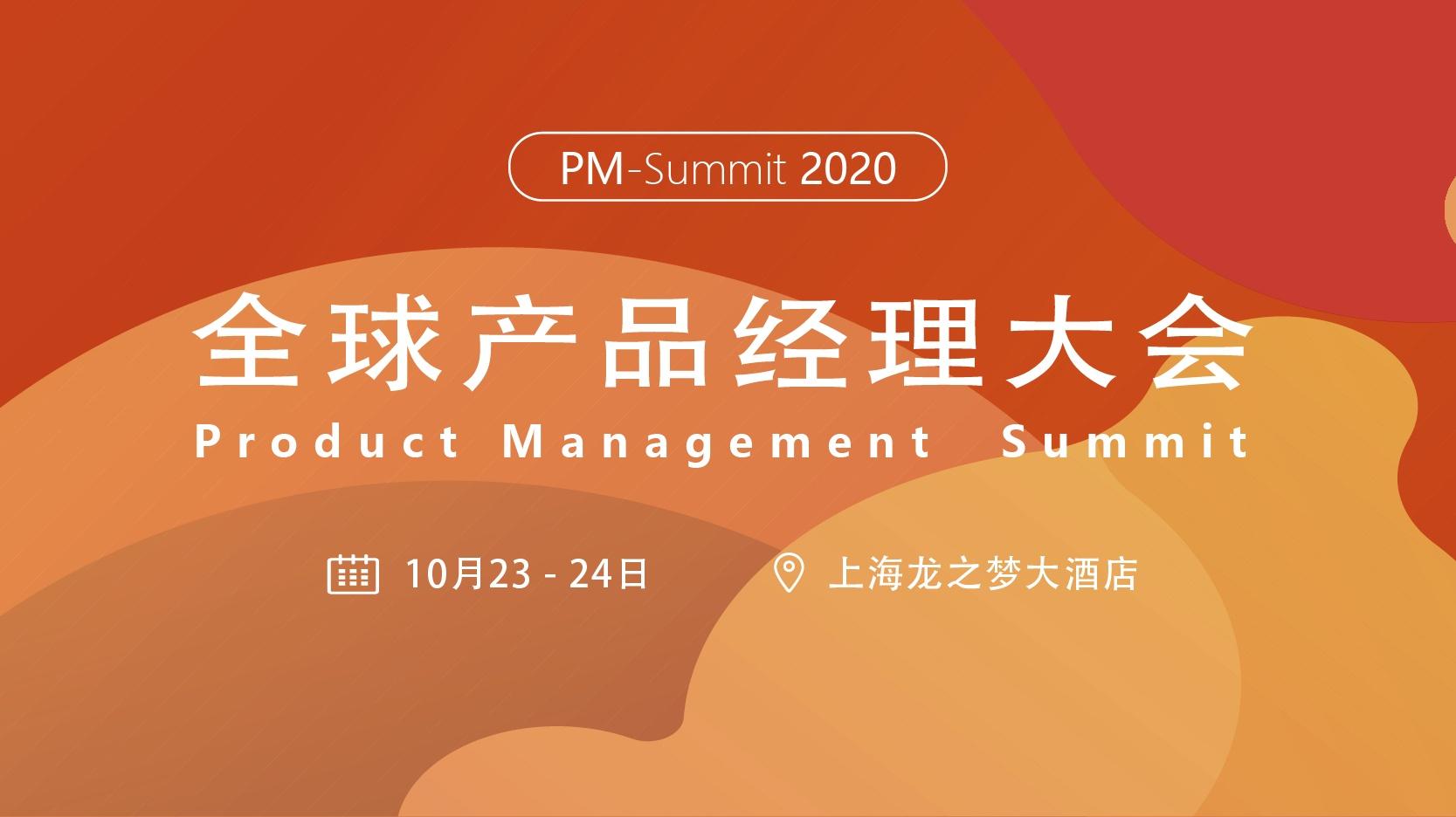 2020 全球产品经理大会