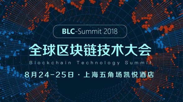 2018全球区块链技术大会 | 官方网站