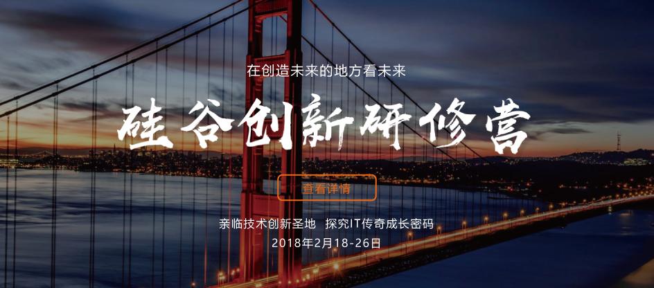 硅谷创新研修营