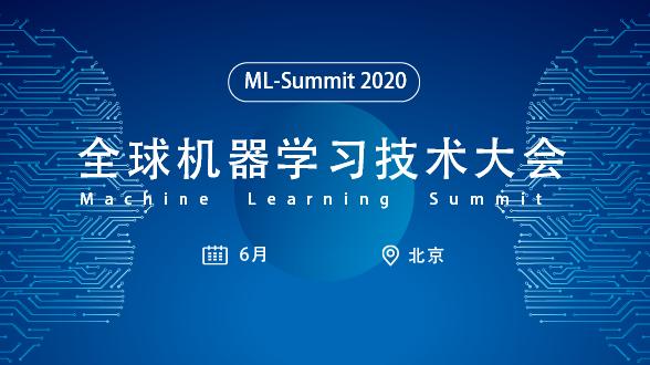 2020 全球机器学习技术大会