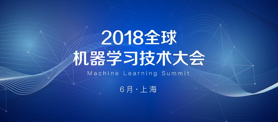 2018全球机器学习大会