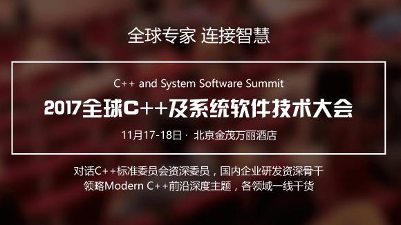 2017全球C++及系统软件技术大会