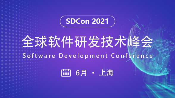2021 全球软件研发技术峰会