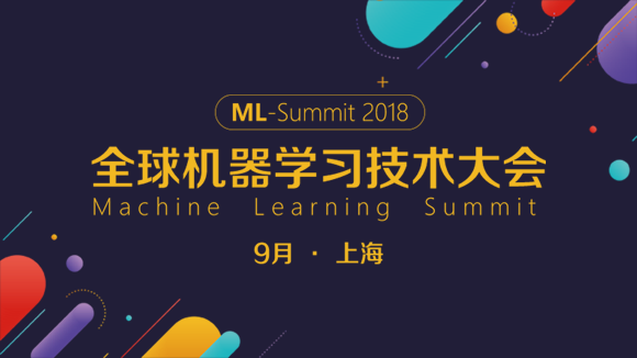 2018 全球机器学习技术大会