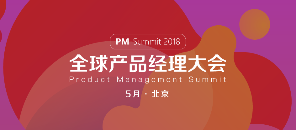 2018全球产品经理大会