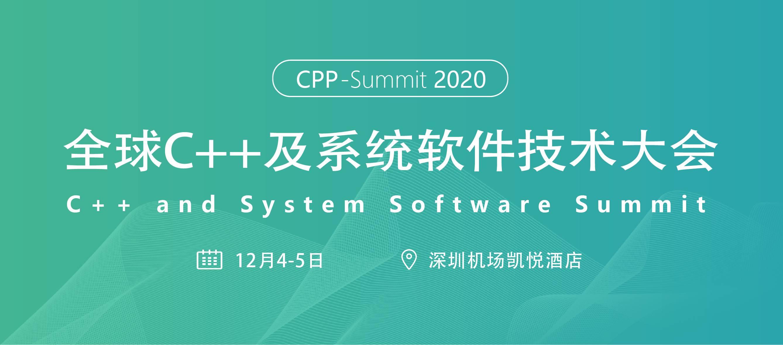 2020全球C++及系统软件技术大会