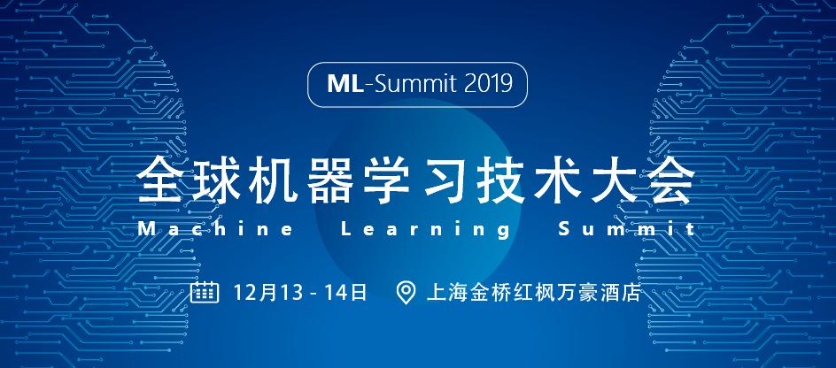 2019全球机器学习技术大会