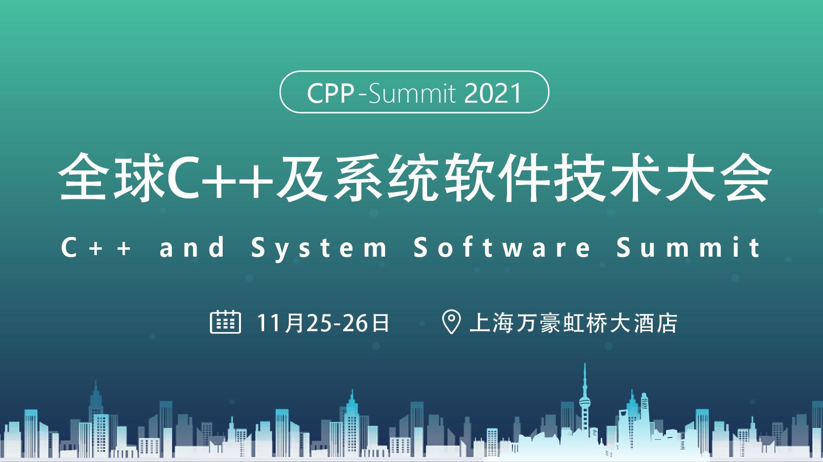 2021 全球C++及系统软件技术大会