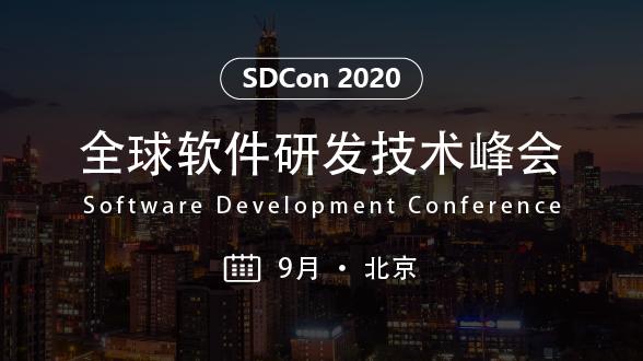 2020 全球软件研发技术峰会