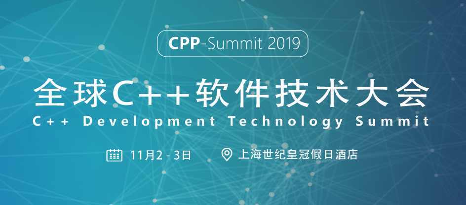 2019全球C++软件技术大会