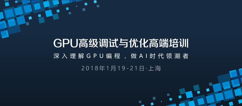 GPU高级调试与优化高端培训