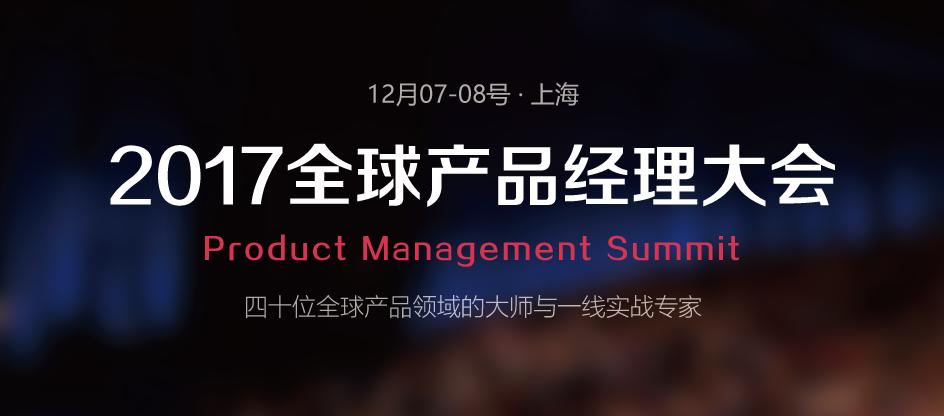 2017全球产品经理大会